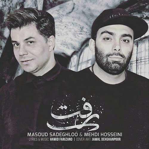 دانلود آهنگ رفت دل من رفت مگه مسعود صادقلو