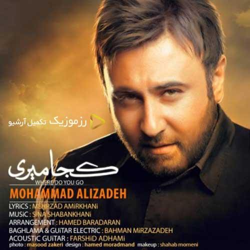 دانلود آهنگ کجا میری تنها که باشی میمیری محمد علیزاده