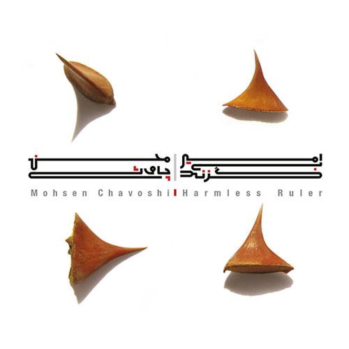 دانلود آهنگ عجب سروی عجب ماهی محسن چاووشی