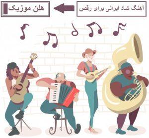 دانلود آهنگ شاد ایرانی برای رقص