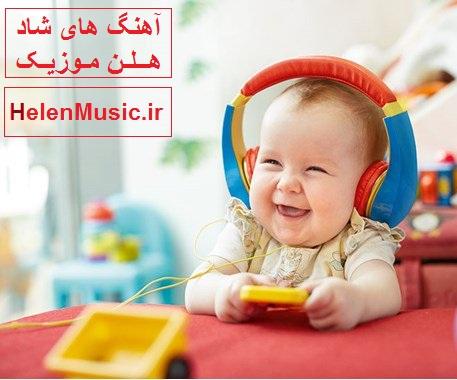 آهنگ شاد ایرانی برای رقص و عروسی ( 50 آهنگ شاد رقصیدن )