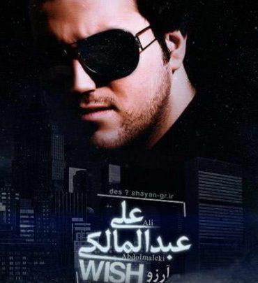 دوباره دل هوای با تو بودن کرده نگو علی عبدالمالکی