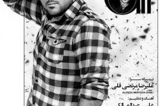 عشق منی تنها دلیل زندگیمی علی عبدالمالکی