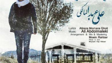 تو نیستی و من از خودم بی خودم تو نیستی علی عبدالمالکی