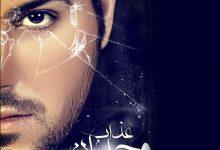 عذاب وجدان نگیر من حلالت کردم علی عبدالمالکی