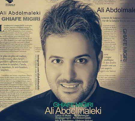 قیافه میگیری قیافه میگیری یکم که حرفی نیست علی عبدالمالکی