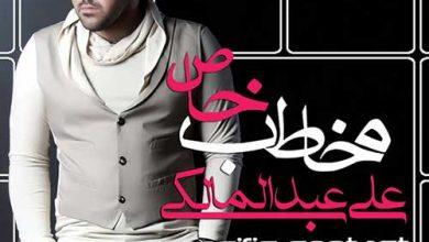 دانلود آهنگ من تورو دلم میخواد دوس دارمت علی عبدالمالکی