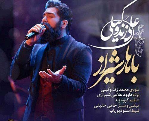 باهار شیراز
