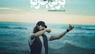 رویاهاتو جمع کن باید بریم دریا باید یه چند روزی دور شیم از این دنیا امیر عباس گلاب
