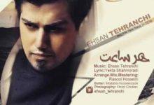 تمومه رویاهام فقط با اسم تو باور پذیر میشه احسان تهرانچی