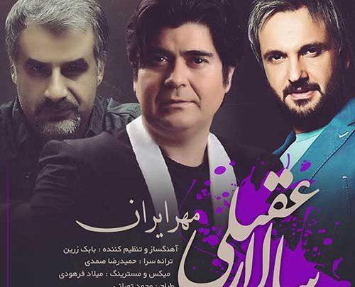 مهر ایران