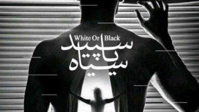 سپید یا سیاه