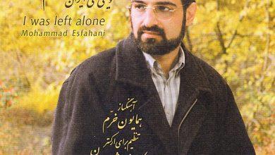 مرا که با تو شادم پریشان مکن محمد اصفهانی
