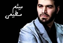 مداحی میثم مطیعی 97   مجموعه مداحی میثم مطیعی شب های محرم 97