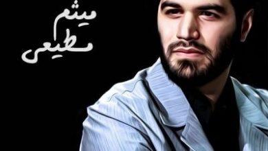 مداحی میثم مطیعی 97 | مجموعه مداحی میثم مطیعی شب های محرم 97