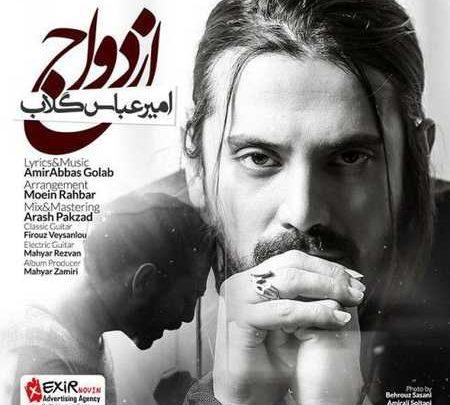عشق تو عشق بچگی هام بود امیر عباس گلاب
