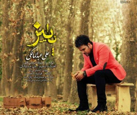 پاییز یعنی من تک و تنهام علی عبدالمالکی