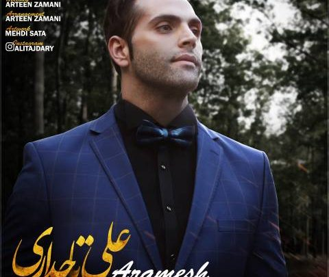 دانلود ریمیکس آرامش علی تاجداری