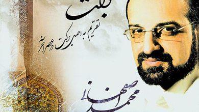 تقاص چی رو میگیری که تا اینجا کشوندیمون محمد اصفهانی