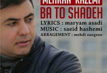 دانلود ریمیکس کجایی مهران کاظمی
