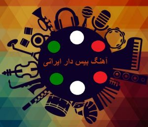 دانلود آهنگ های بیس دار ایرانی