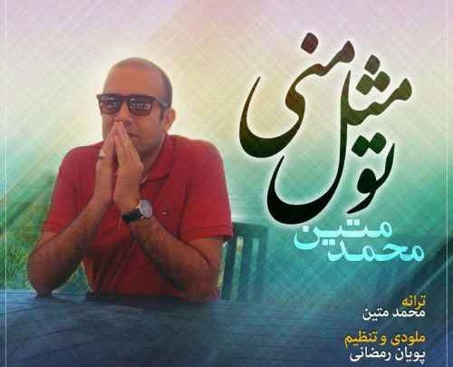 دانلود ریمیکس دور دور محمد متین
