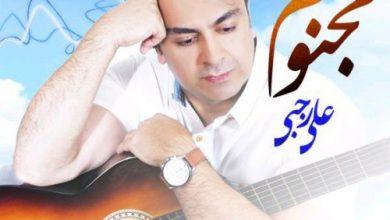 دانلود ریمیکس مجنونم علی رجبی