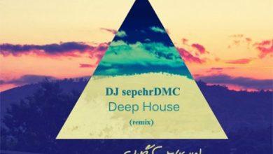 دانلود ریمیکس سادس DJ Sepehr DMC