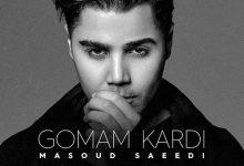 وقتی با اونکه خوبه بی رحمی قدرشو تا نره نمیفهمی مسعود سعیدی