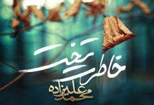 این روزا تنهام ساکت و بی انگیزه محمد علیزاده