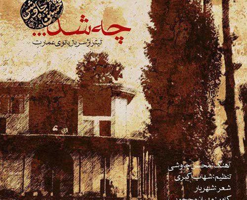 دانلود آهنگ چه شد که بار دگر یاد آشنا کردی محسن چاوشی